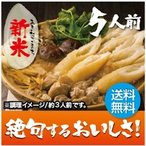 比内地鶏と炭火焼きりたんぽ鍋セット 【5人前】