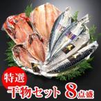 特選干物セット8点盛り魚のプロも納得!当店の自信作を盛り合わせました。販売開始以来ギフト商品売り上げNo.1!