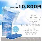 【まいにち水素水 3本セット 】水素 水素水 ペットボトル 簡単 水素水ステック ミネラル 送料無料 水素発生セラミック 不眠 紫外線 健康 ストレス 日本製