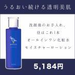 バッサ モイスチャーローション(高濃度水素イオン水) 120ml