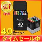 マーカーペン セット 40色 イラスト�