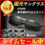 サングラス メンズ 偏光 uvカット スポーツ 緑 メンズのサングラス 偏光サングラス スポーツサングラス 緑のサングラス