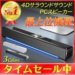 スピーカー pc パソコン サウンドバー pcスピーカー 高音質 USB パソコン用スピーカー テレビ speaker 4Dサラウンドサウンド 最上位機種
