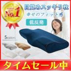 枕 まくら 安眠 低反発枕 いびき 肩こり 安眠枕 マクラ いびき防止 快眠 ストレートネック ストレートネック枕 首こり 低反発