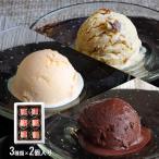 ショッピングアイスクリーム 音衛門のアイスクリーム詰合せ( I ) 6個セット 送料無料 栗のアイス 2個 和三盆バニラジェラート 2個 抹茶アイス 2個 アイスクリーム ジェラート 栗 バニラ 抹茶