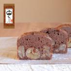 足立音衛門 バレンタイン限定 栗 と チョコ の パウンドケーキ 1本 スイーツ 和菓子 洋菓子