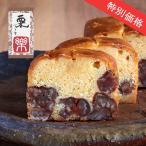 送料無料 特別価格 WEB限定 お試しケーキ 足立音衛門 栗 の ケーキ 「楽」(らく) 1本 パウンドケーキ スイーツ 和菓子 洋菓子 お取り寄せ