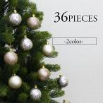 クリスマス オーナメント ボール 36個セット ボール直径6cm パールホワイト ブラウン スカイブルー 北欧 おしゃれ 装飾 飾り ディスプレイ 2020