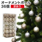 訳あり クリスマス オーナメント ボール 北欧 クリスマスツリー パール ホワイト 36個セット おしゃれ 装飾 飾り ディスプレイ 2020