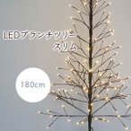 クリスマスツリー LED ブランチツリースリム ブラウン  180cm