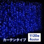 イルミネーションライト LED  屋外  カーテン ライト 1120球 全5色 LED 屋外用 防水加工 防雨型 ナイアガラ