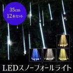 イルミネーション LED スノーフォール 35cm スノーライト 流れ星