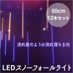 イルミネーション 屋外 つらら スノーフォール スノードロップ 50cm 12本 流れ星 つらら ツララ 屋内 防水加工 防雨型 電飾 照明 2020