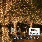 ショッピングクリスマスイルミネーション クリスマス イルミネーション LED ストレートライト 100球 10m 防雨 -コントローラー -スイッチ