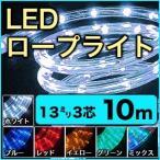 クリスマス イルミネーション LED ロープライト チューブライト 10m