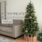 クリスマスツリー 180cm ドイツトウヒツリー 北欧 おしゃれ スリム ヌードツリー