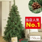 クリスマスツリー 松ぼっくり付き 松かさツリー 150cm ヌードツリー