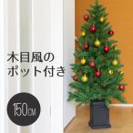 クリスマスツリー 150cm ポットツリー スリム 北欧 おしゃれ  ヌードツリー