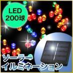 イルミネーション LED 屋外 ソーラーイルミ 200球 ソーラーで電気料無料 人気ランキングでもお馴染み イルミネーション