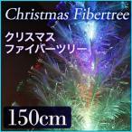 ショッピングクリスマス クリスマスツリー LED ファイバー ツリー 光ファイバー 150cm レインボー 電飾ツリー
