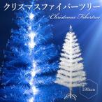 クリスマスツリー LED ファイバー ツリー 光ファイバー 180cm ブルー&ホワイト