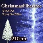 クリスマスツリー LED ファイバー ツリー 光ファイバー 210cm ブルー&ホワイト