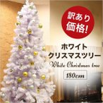 クリスマスツリー 訳あり ホワイトツリー 180cm ヌードツリー