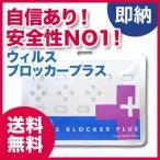 ウイルスブロッカー プラス (ストラップ無し) 効果 除菌 使い方