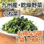 乾燥野菜 小松菜 5袋セット 1袋23g 生野菜260g相当 九州産野菜 安心安全国産 長期保存が可能なエアドライ 非常食 保存食 備蓄食