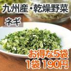 乾燥野菜 ネギ 5袋セット 1袋5g 生野菜100g相当 九州産野菜 安心安全国産 長期保存が可能なエアドライ 非常食 保存食 備蓄食