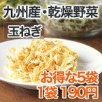 乾燥野菜 玉ねぎ 5袋セット 1袋15g 生野菜250g相当 九州産野菜 安心安全国産 長期保存が可能なエアドライ 非常食 保存食 備蓄食