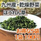 乾燥野菜 ほうれん草 5袋セット 18g 生野菜200g相当  九州産野菜 安心安全国産 長期保存が可能なエアドライ 非常食 保存食 備蓄食