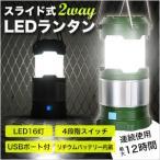 ショッピングLED LEDランタン 2way アウトドア 充電式 防災 スマホ充電 LED ランタン