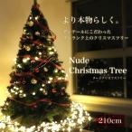 【数量限定!1,000円OFFクーポン】クリスマスツリー 210cm  リアル  グリーン 北欧 ヌードツリー