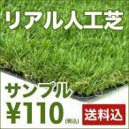ショッピング人工芝 人工芝 マット サンプル ジョイントマット セットリアル 芝生マット