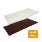 低反発マットレス ヘブンズマット ダブル 2cm 敷きパッド ベッドパッド マットレス 冷却マット・エアコンマットとの併用可能