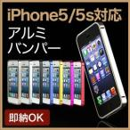 iPhone5/iPhone5s用 アルミバンパー 軽量 薄型 アルミケース ネジ不要 アルミ バンパー