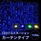 ショッピングクリスマスイルミネーション クリスマス イルミネーション LED カーテン 1120球 4カラー 防滴 防雨