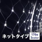 ショッピングクリスマスイルミネーション クリスマス イルミネーション LED ネットライト 176球 点灯8パターン -スイッチ -コントローラー