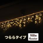 ショッピングクリスマスイルミネーション クリスマス イルミネーション LED つらら 168球 防滴 防雨 (つらら ツララ) -コントローラー -スイッチ -モチーフ