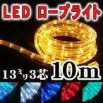 クリスマス イルミネーション LED ロープライト チューブライト 360球 10m 防水/防滴/防雨 LED チューブ -モチーフ  -スノーフォール
