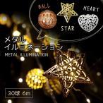 ショッピングクリスマスイルミネーション クリスマス イルミネーション LED 30球 6m 屋内用 メタルイルミネーション