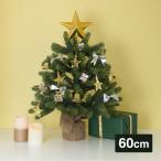 ショッピングツリー クリスマスツリー ミニクリスマスツリー 60cm