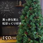 クリスマスツリー 150cm スリムタイプ 松ぼっくり ベリー付き リアルなもみの木 飾り 北欧 おしゃれ ヌードツリー 2019