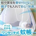 ショッピング蚊帳 蚊帳 (かや) ワンタッチ式 ムカデ対策 190×170×150cm