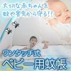 蚊帳 かや ワンタッチ式 ベビー 赤ちゃん ムカデ対策