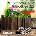 ショッピングプランター プランターボックス 正方形 プランターカバー ガーデニング ガーデン ベランダ 家庭菜園 プランター菜園 ベランダ菜園