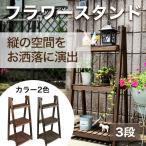 フラワースタンド 木製 3段  ラック フラワーラックガーデニング ウッド フラワースタンド 家庭菜園 ベランダ菜園