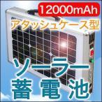 ソーラーパネル 太陽光発電 アタッシュケース型