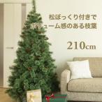 クリスマスツリー 210cm 北欧 おしゃれ 松ぼっくり付き 松かさツリー リアル ヌードツリー スリムツリー オーナメント 飾り なし 2021